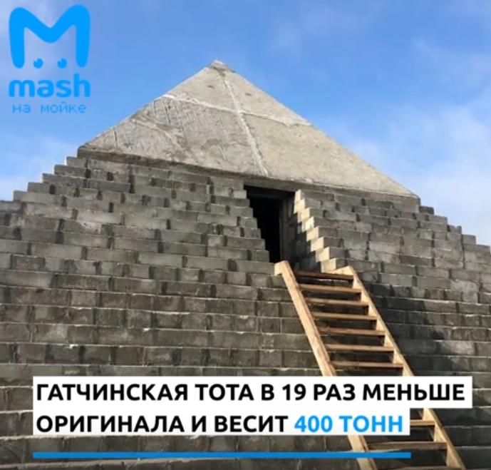 Гатчинская пирамида. Фото mash.moyka, vk.com