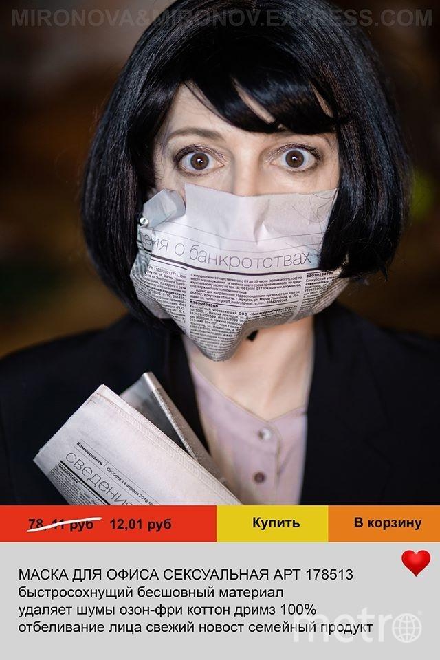 Смешные маски. Фото Mironova&Mironov