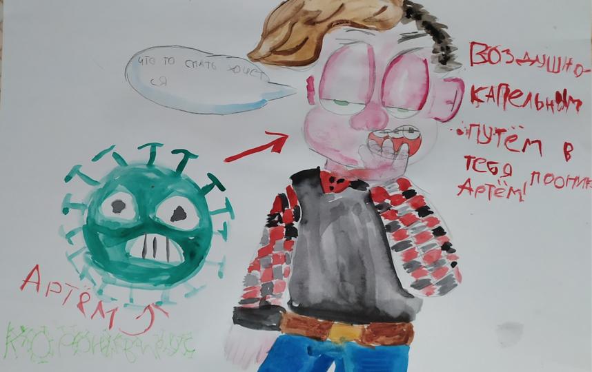 Рисунок от нашей читательницы и вирус по имени Артём. Фото Софья Мокеева, 9 лет
