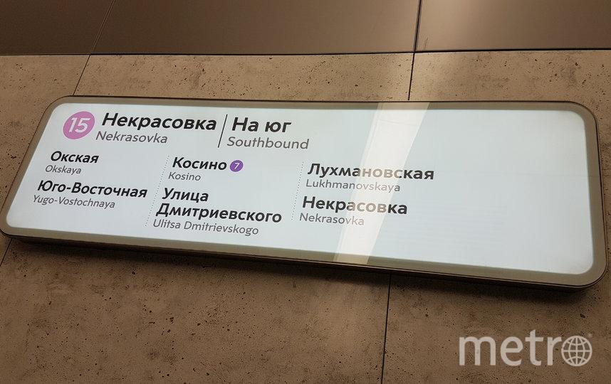 В Москве запустили новый участок Некрасовской линии метро. Фото Василий Кузьмичёнок