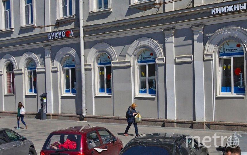 """Книжные магазины закрылись на неделю. Фото Яндекс.Панорамы, """"Metro"""""""