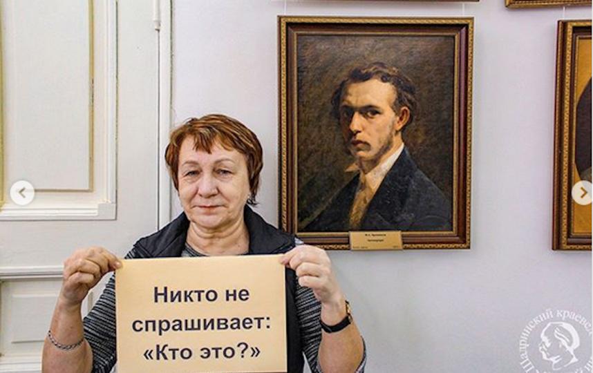 """Российские музеи, библиотеки и театры устроили """"скучающий флешмоб"""". Фото скриншот: instagram.com/shadrinsk/"""