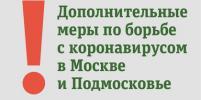 Обзор новых ограничений в Москве: для чего они нужны и на кого направлены