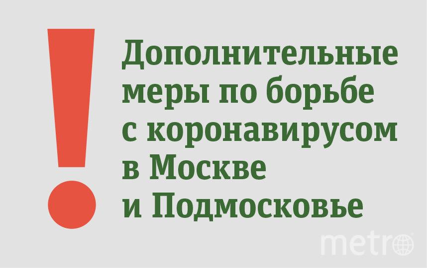 Новые ограничительные меры в Москве введены в связи с указом Сергея Собянина. Фото Павел Киреев