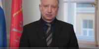 Беглов записал обращение к петербуржцам: Рассчитываю на ваш здравый смысл