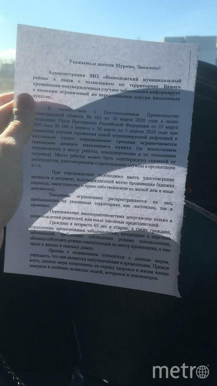Листовка об ограничении передвижений. Фото vk.com