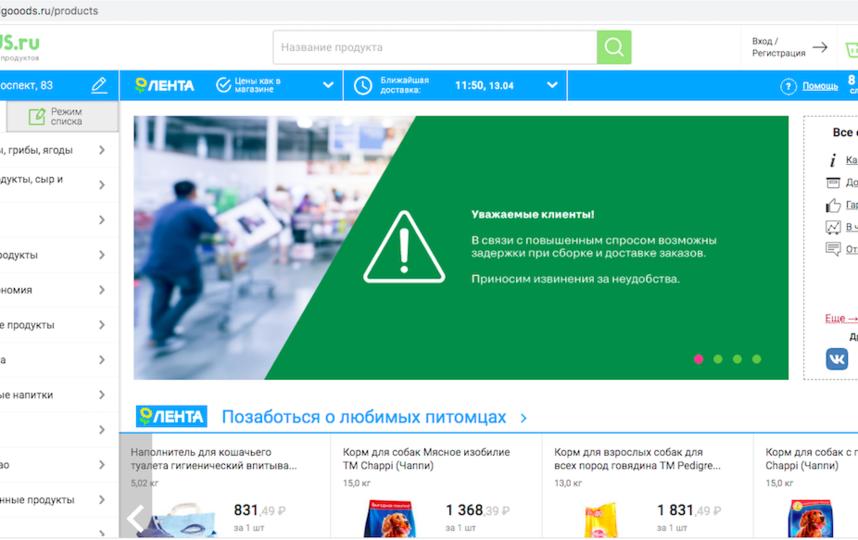IGoods предупреждает о высоком спросе на доставку. Фото Скриншот IGooods.ru