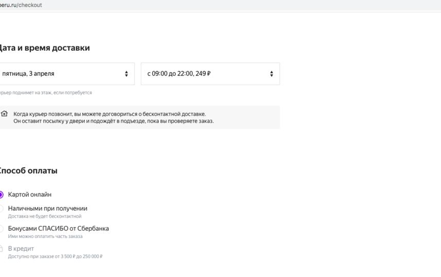 """Маркетплейс """"Беру"""" предложил самую быструю доставку. Фото скриншот beru.ru"""