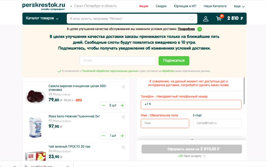 """Доставка """"Перекрестка"""" тоже очень перегружена. Фото скриншот Perekrestok.ru"""