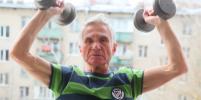 Как поддерживать форму во время пандемии: тренировка от 82-летнего столичного пенсионера