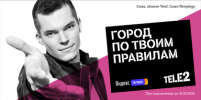 Tele2 зарядила петербургский тариф «Везде онлайн» сервисом «Яндекс.Плюс»