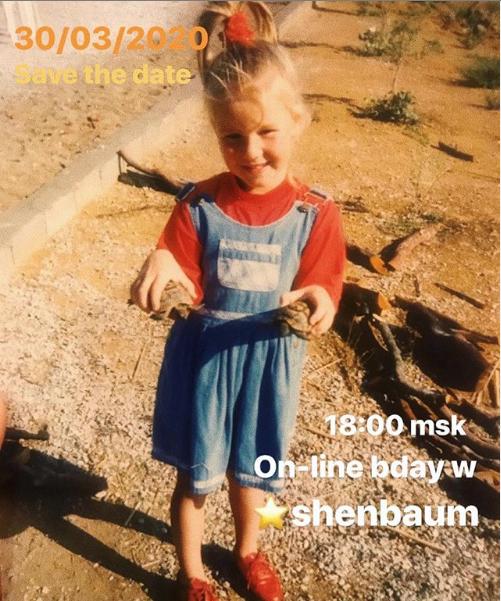 Ирина Старшенбаум поделилась детским снимком. Фото скриншот instagram.com/starshenbaum/?hl=ru