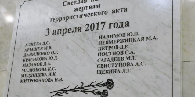 Мемориальная доска с именами погибших при теракте 3 апреля 2017 года.