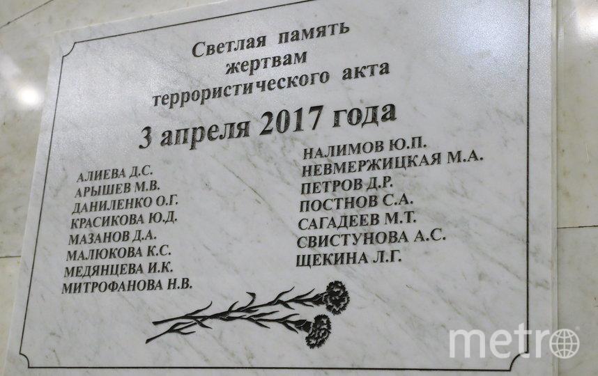 Мемориальная доска с именами погибших при теракте 3 апреля 2017 года. Фото www.gov.spb.ru