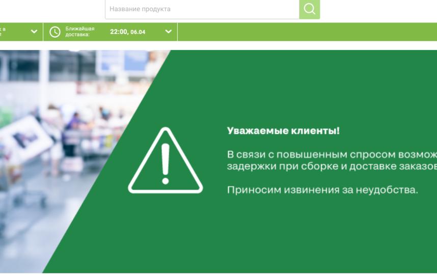 Сервис доставки продуктов Igooods! сразу предупреждает: быстро вам еду не привезут. Фото скриншот: igooods.ru