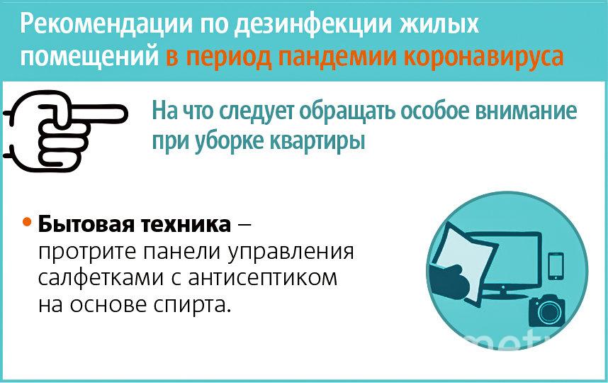 "Рекомендации по уборке дома от Роспотребнадзора. Фото Павел Киреев, ""Metro"""