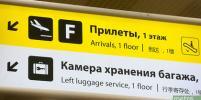 Авиарейсы для вывоза россиян на родину приостановят 4 апреля