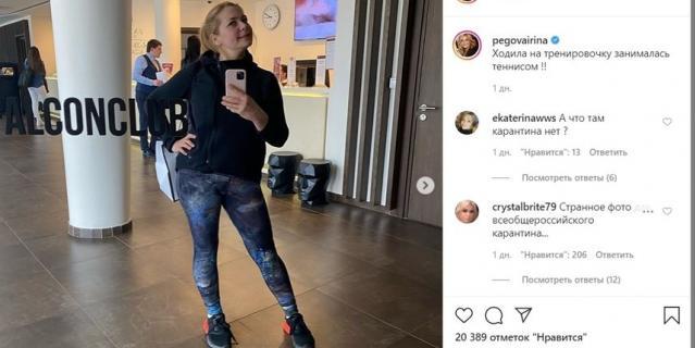 Ирина Пегова, фото из соцсети.