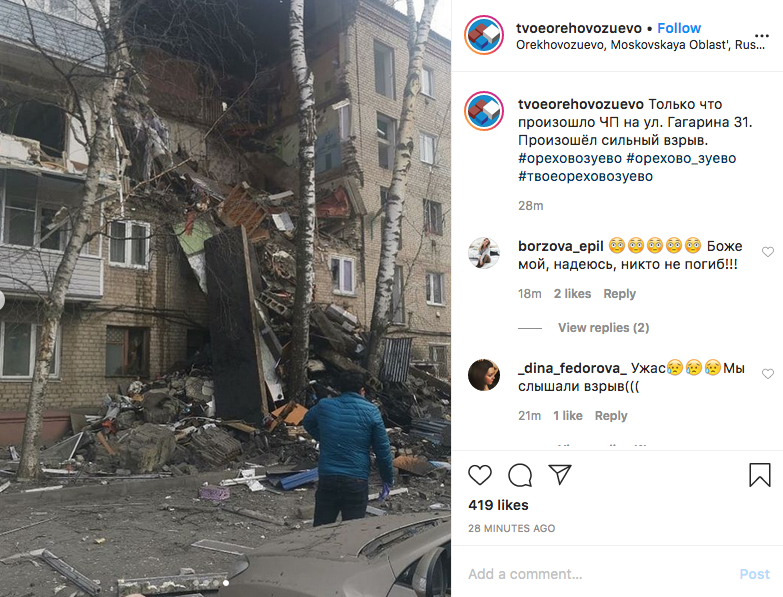 В Сети опубликовали фото с места происшествия. Фото скриншот @tvoeorehovozuevo