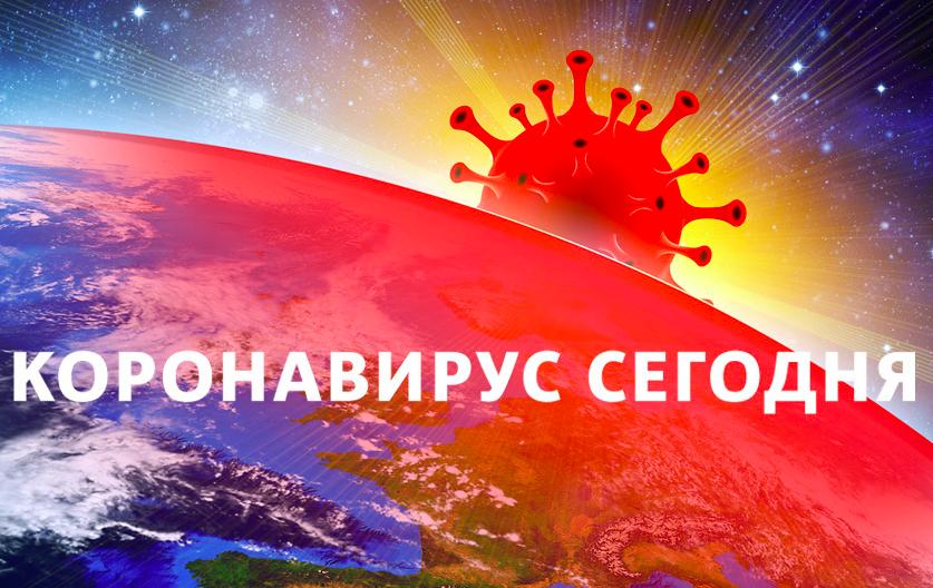"""Данные о коронавирусе на 5 апреля. Фото """"Metro"""""""