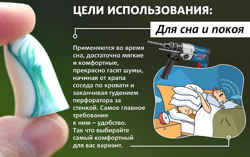 """Metro рассказывает, как правильно выбрать беруши. Фото Инфографика: Сергей Лебедев, """"Metro"""""""