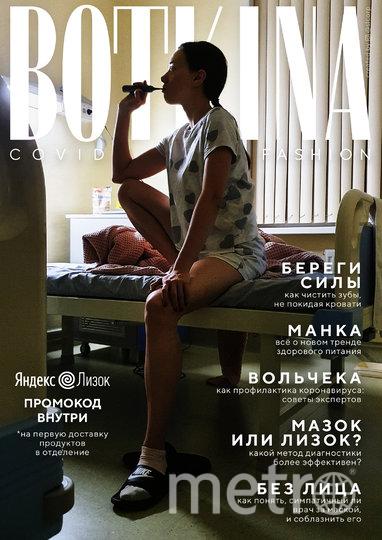 Обложка журнала Botkina. Фото и дизайн – Артём Иванов
