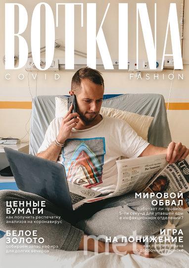 Обложка журнала Botkina. Фото – Герман Семёнов, дизайн обложки – Артём Иванов