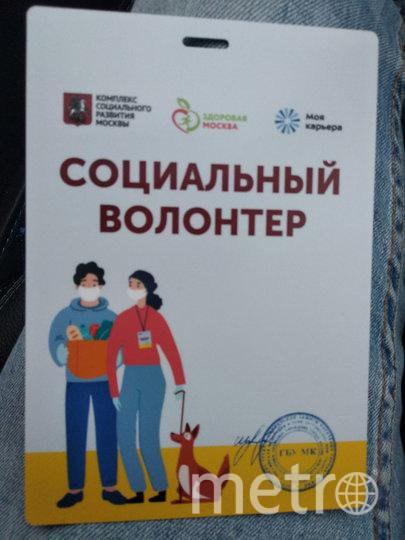 Так выглядит главный документ волонтёра. Фото предоставлено героем публикации