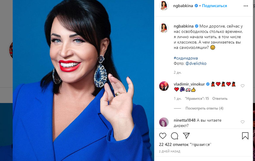 2020/2019. Фото instagram.com/ngbabkina \ instagram.com/dvelichko