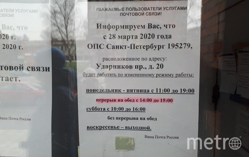 Режим работы почты изменился. Фото Олег Петров