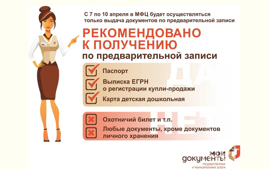 МФЦ работают в режиме онлайн до 30 апреля и на выдачу документов.