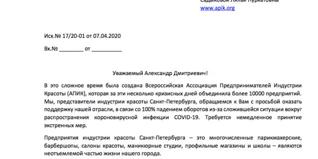 Фрагмент письма представителей бьюти-индустрии Петербурга.