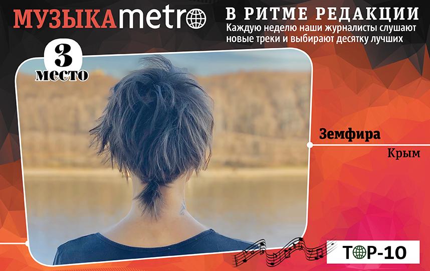 """Земфира – """"Крым"""". Фото Сергей Лебедев, """"Metro"""""""