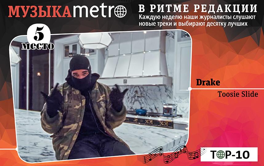 """Drake – Toosie Slide. Фото Сергей Лебедев, """"Metro"""""""
