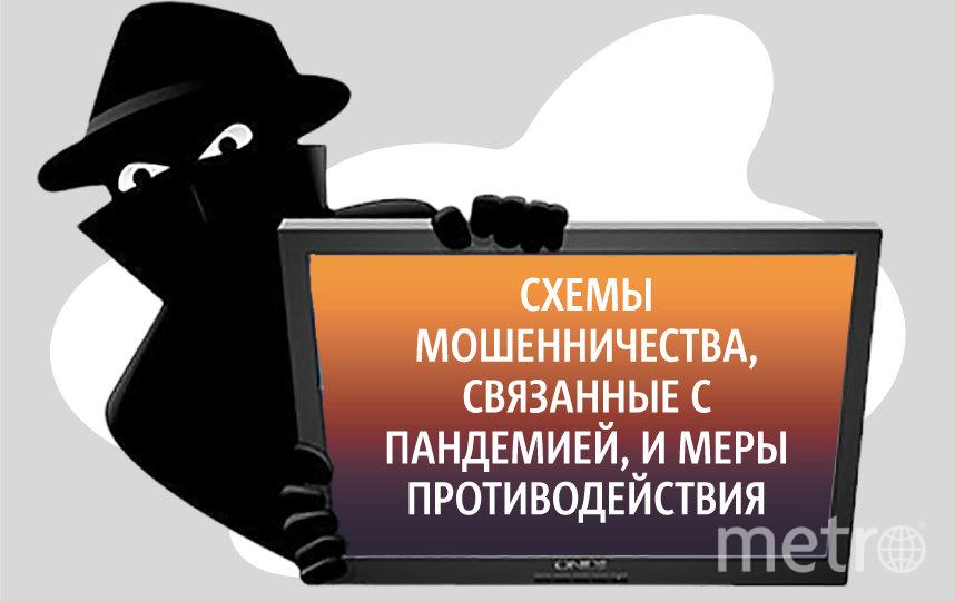 В условиях пандемии возникают новые схемы обмана граждан. Фото Павел Киреев