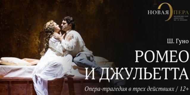 """Опера """"Ромео и Джульетта""""."""