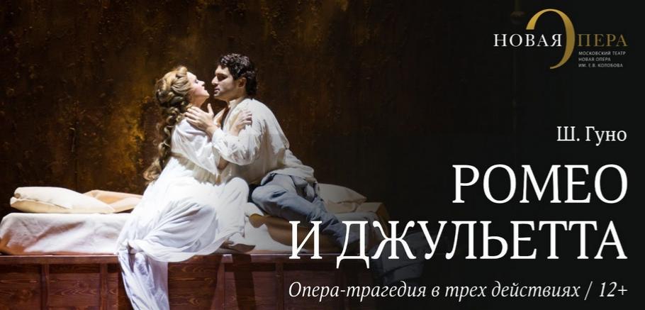 """Опера """"Ромео и Джульетта"""". Фото Пресс-служба """"Новой оперы""""."""