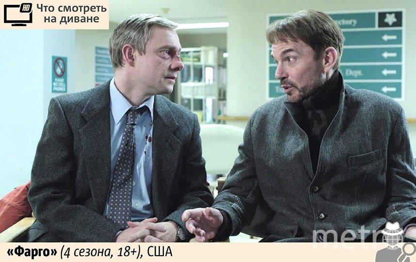 """Сериал """"Фарго"""". Фото Сергей Лебедев., """"Metro"""""""