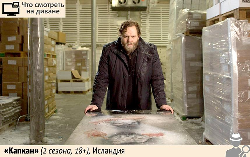 """Сериал """"Капкан"""". Фото Сергей Лебедев., """"Metro"""""""