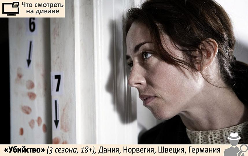 """Сериал """"Убийство"""". Фото Сергей Лебедев., """"Metro"""""""