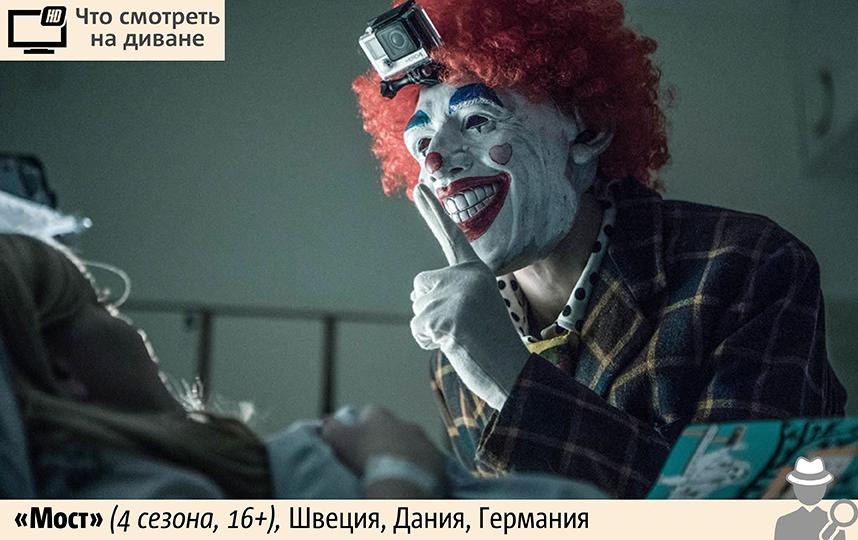 "Сериал ""Мост"". Фото Сергей Лебедев., ""Metro"""