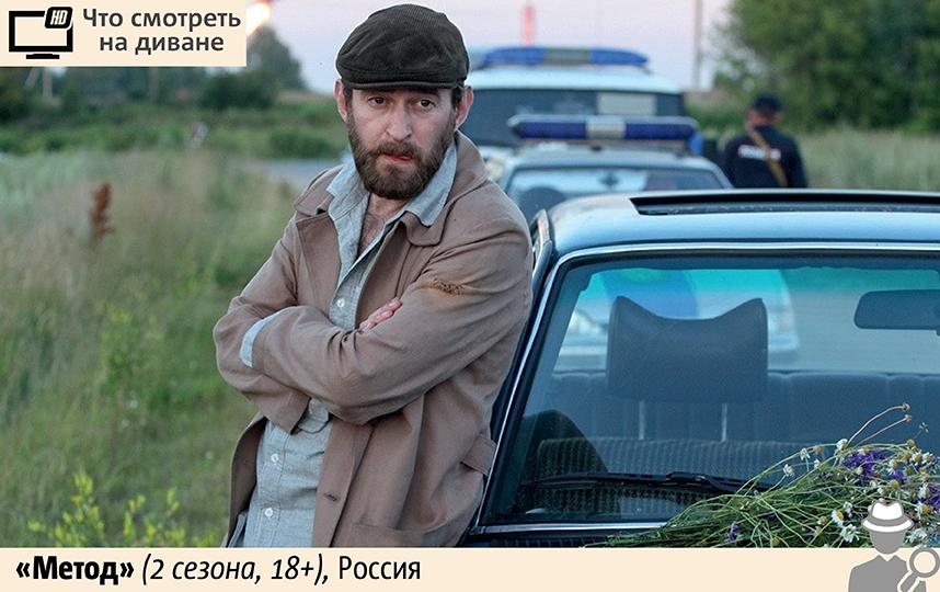 """Сериал """"Метод"""". Фото Сергей Лебедев., """"Metro"""""""