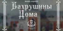 Московский театральный музей имени Бахрушина запустил мини-сериал