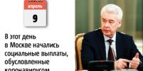 Каким будет новый порядок выплат безработным москвичам