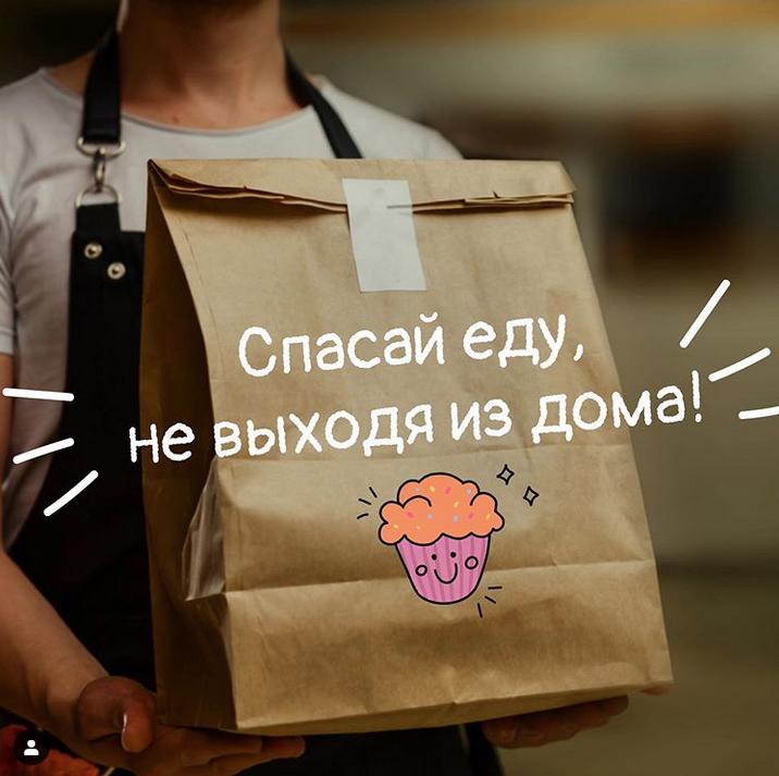 Петербуржцы спасли 2 тонны ресторанной еды через мобильное приложение. Фото Скриншот Instagram: @eatmeapp.ru