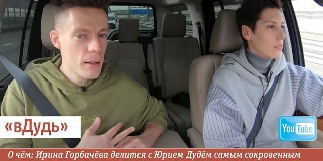 Юрий Дудь и Ирина Горбачёва.