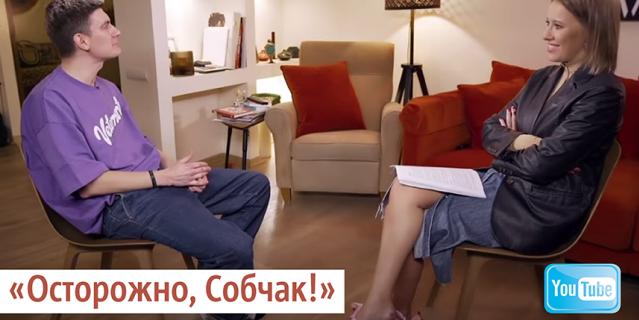 Александр Гудков и Ксения Собчак.