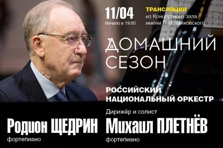 Афиша концерта Российского национального оркестра.
