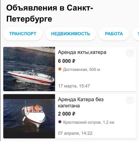 Новые объявления о прогулках на воде появляются ежедневно. Фото Скриншот сайта.