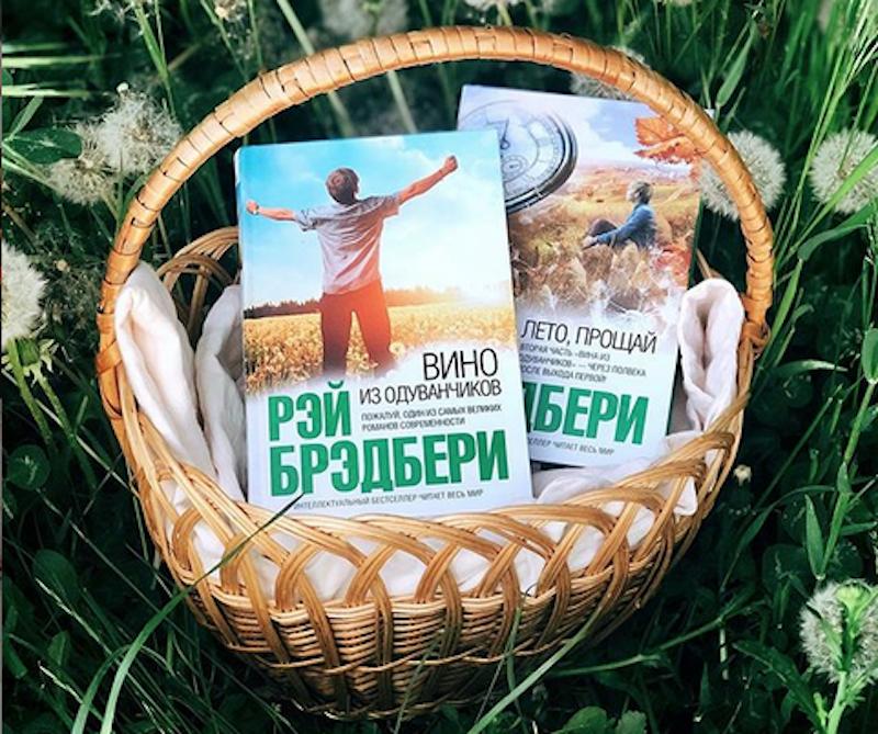 """Рэй Брэдбери """"Вино из одуванчиков"""". Фото скриншот: instagram.com/sashashevtsova/"""